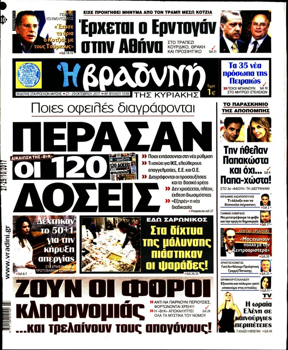 Πρωτοσέλιδο Εφημερίδας - ΒΡΑΔΥΝΗ ΤΗΣ ΚΥΡΙΑΚΗΣ - 2017-10-27