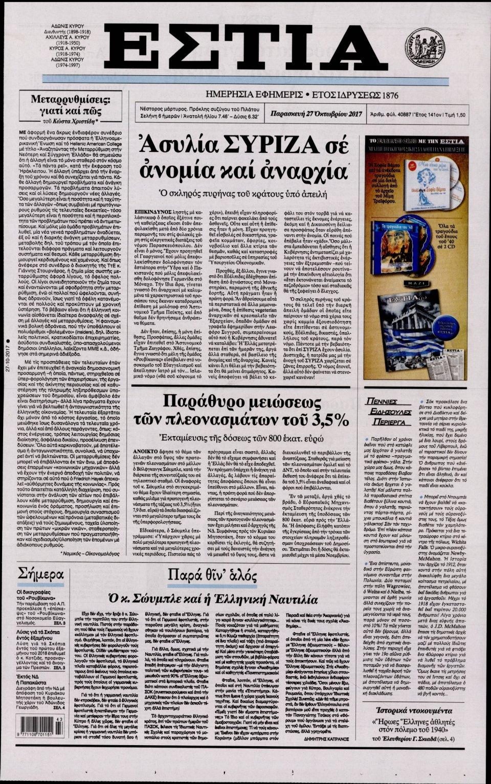 Πρωτοσέλιδο Εφημερίδας - ΕΣΤΙΑ - 2017-10-27