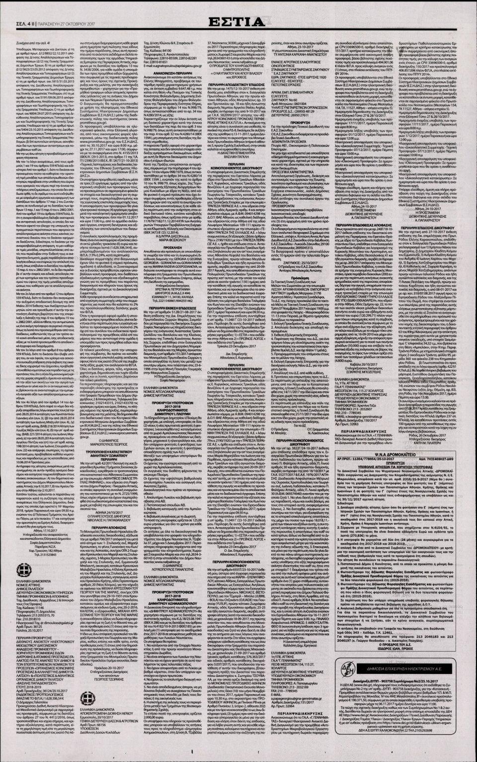 Οπισθόφυλλο Εφημερίδας - ΕΣΤΙΑ - 2017-10-27