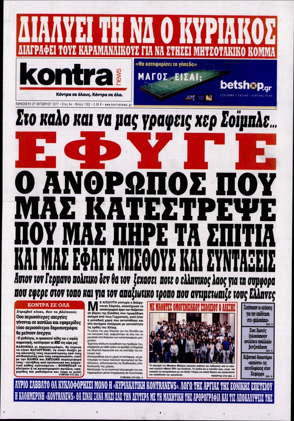 Πρωτοσέλιδο Εφημερίδας - KONTRA NEWS - 2017-10-27