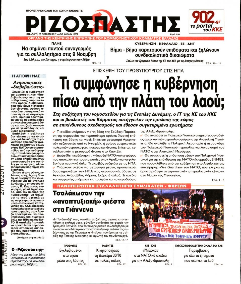 Πρωτοσέλιδο Εφημερίδας - ΡΙΖΟΣΠΑΣΤΗΣ - 2017-10-27