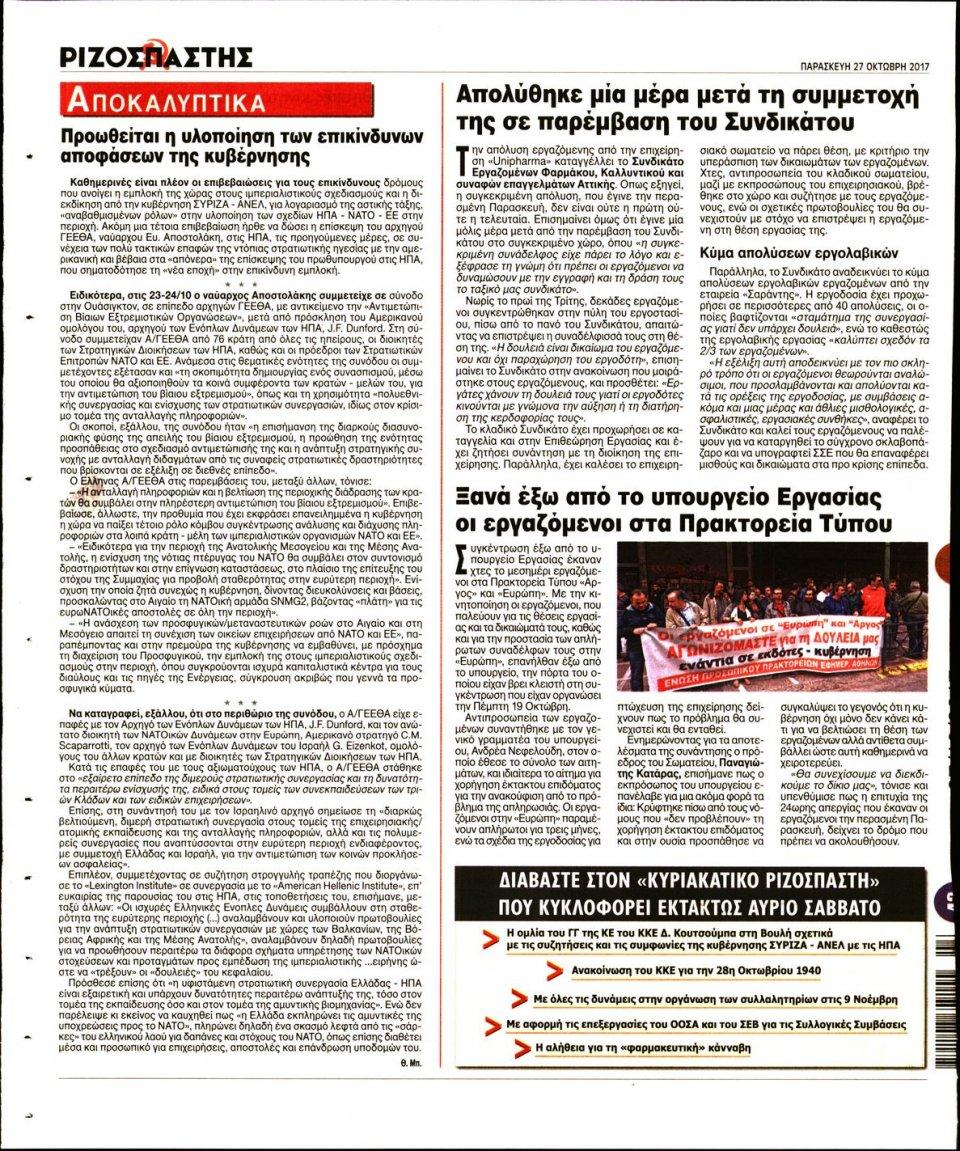 Οπισθόφυλλο Εφημερίδας - ΡΙΖΟΣΠΑΣΤΗΣ - 2017-10-27