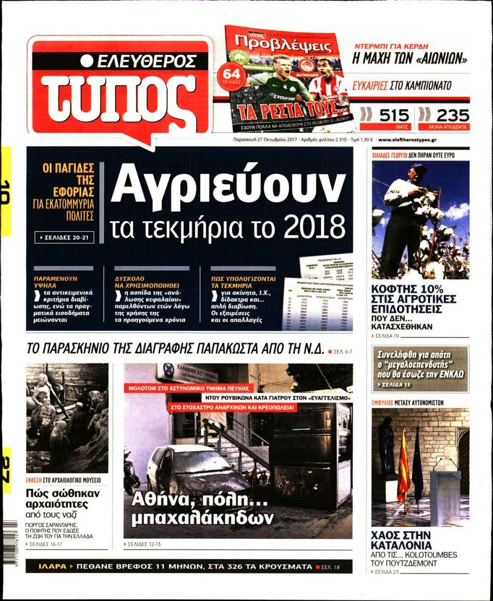 Πρωτοσέλιδο Εφημερίδας - ΕΛΕΥΘΕΡΟΣ ΤΥΠΟΣ - 2017-10-27