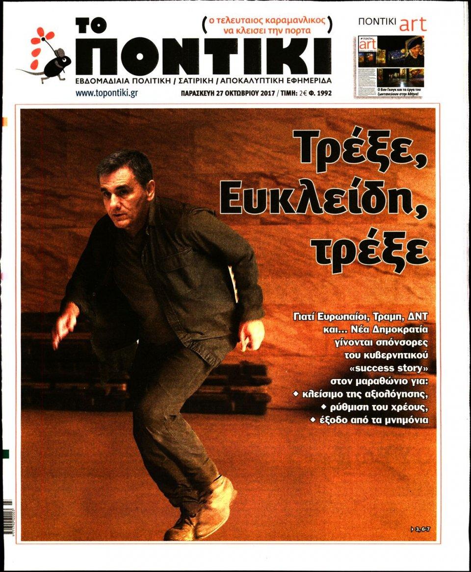 Πρωτοσέλιδο Εφημερίδας - ΤΟ ΠΟΝΤΙΚΙ - 2017-10-27