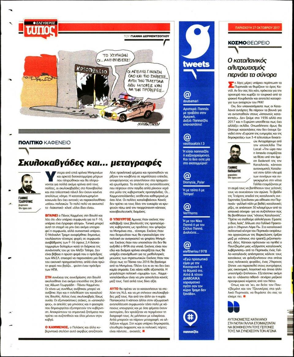 Οπισθόφυλλο Εφημερίδας - ΕΛΕΥΘΕΡΟΣ ΤΥΠΟΣ - 2017-10-27