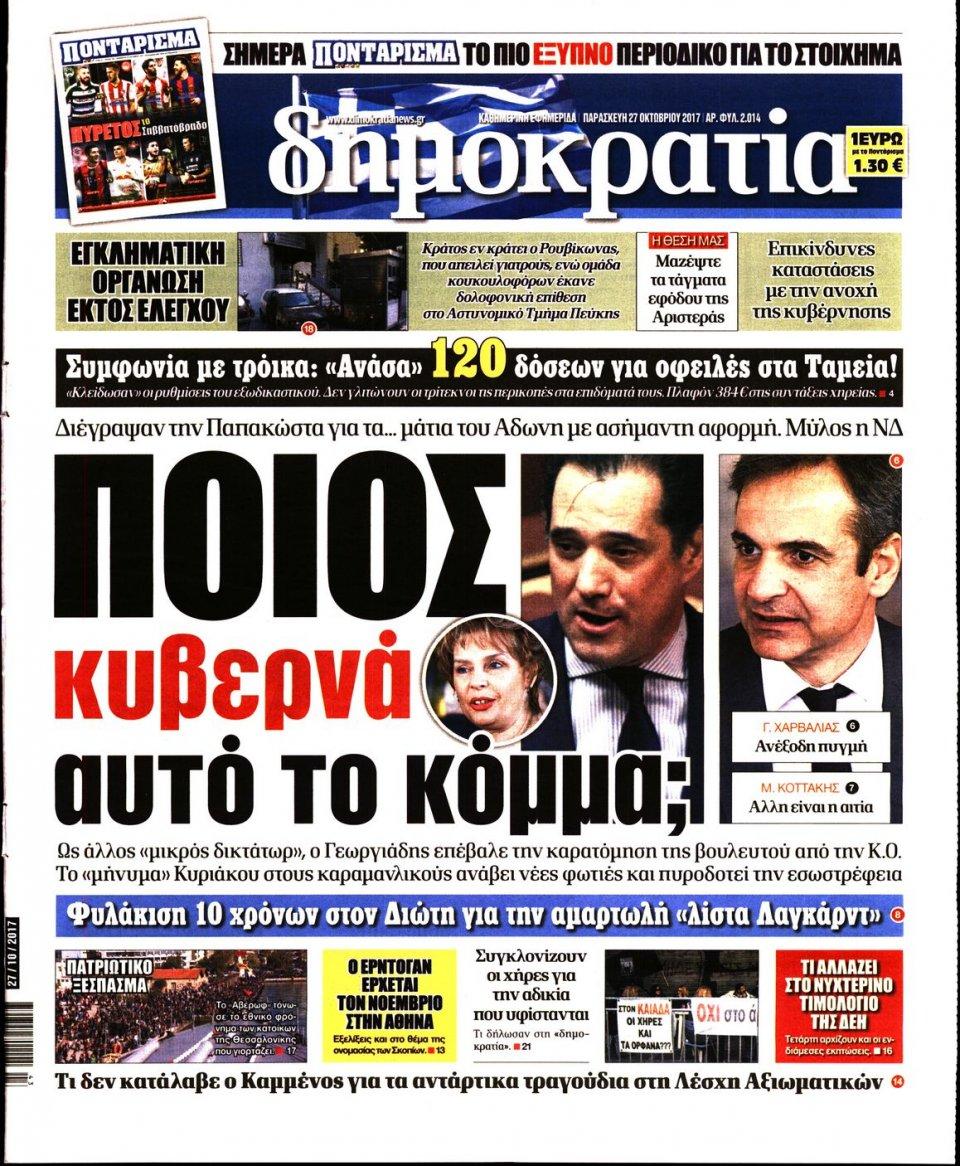 Πρωτοσέλιδο Εφημερίδας - ΔΗΜΟΚΡΑΤΙΑ - 2017-10-27