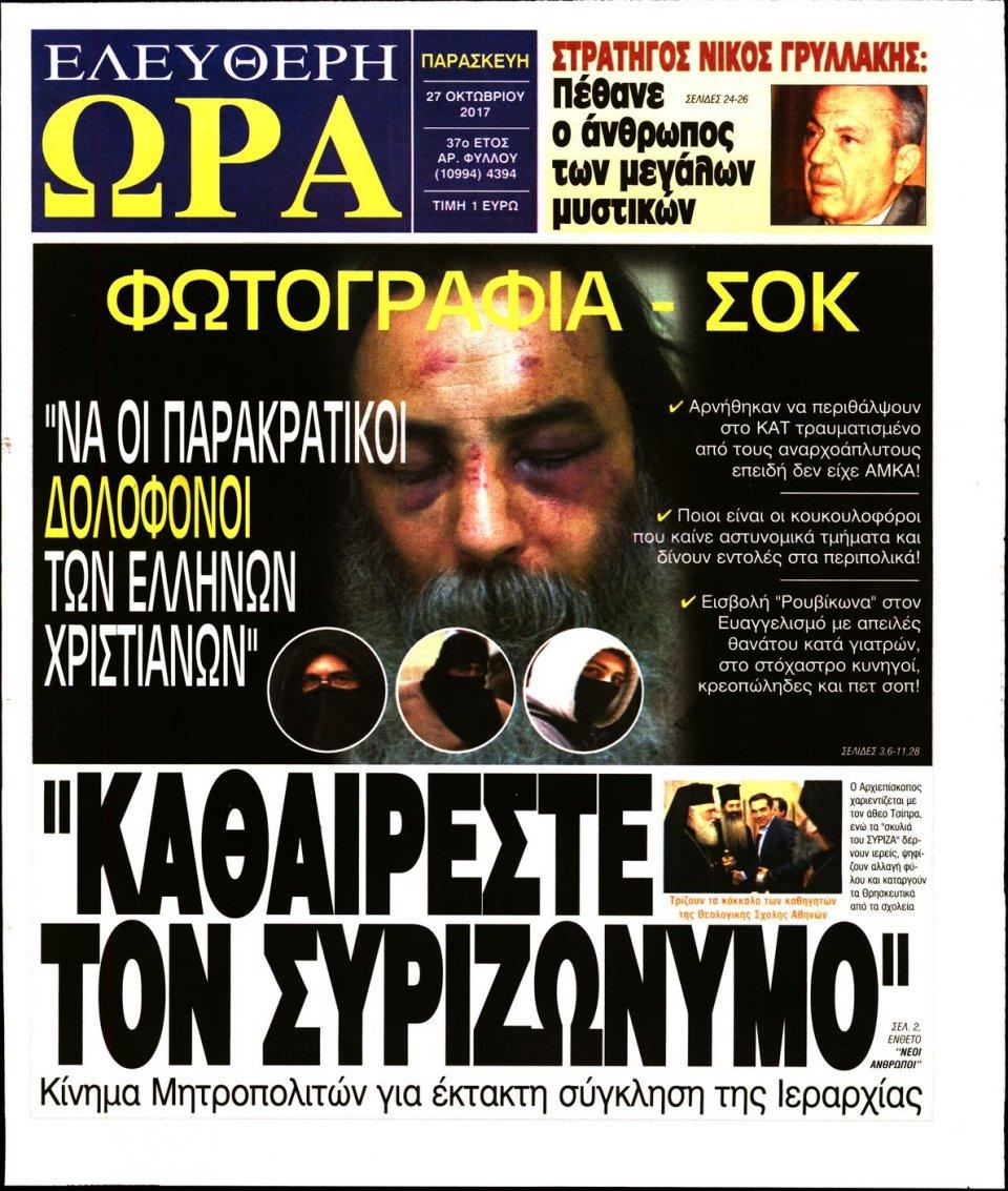 Πρωτοσέλιδο Εφημερίδας - ΕΛΕΥΘΕΡΗ ΩΡΑ - 2017-10-27