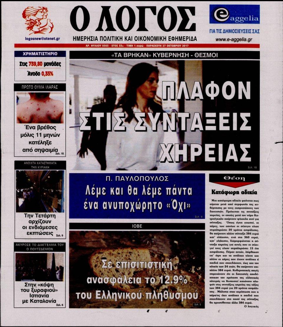 Πρωτοσέλιδο Εφημερίδας - Ο ΛΟΓΟΣ - 2017-10-27