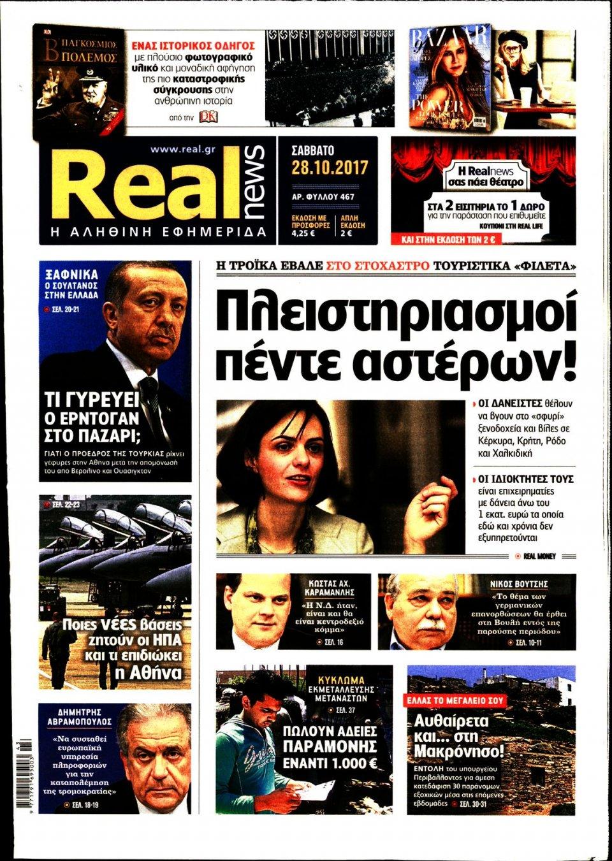 Πρωτοσέλιδο Εφημερίδας - REAL NEWS - 2017-10-28
