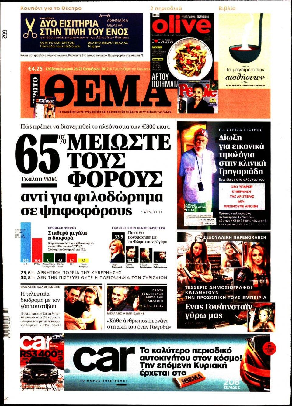 Πρωτοσέλιδο Εφημερίδας - ΠΡΩΤΟ ΘΕΜΑ - 2017-10-28