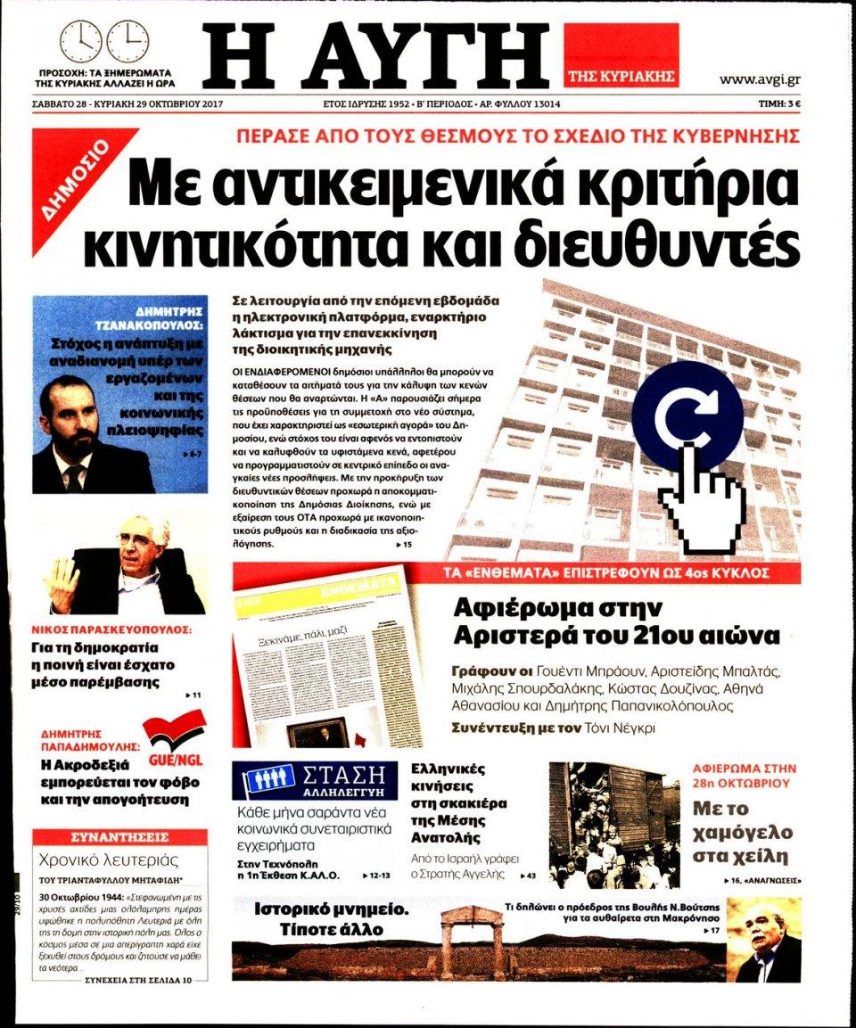 Πρωτοσέλιδο Εφημερίδας - ΑΥΓΗ ΤΗΣ ΚΥΡΙΑΚΗΣ - 2017-10-28