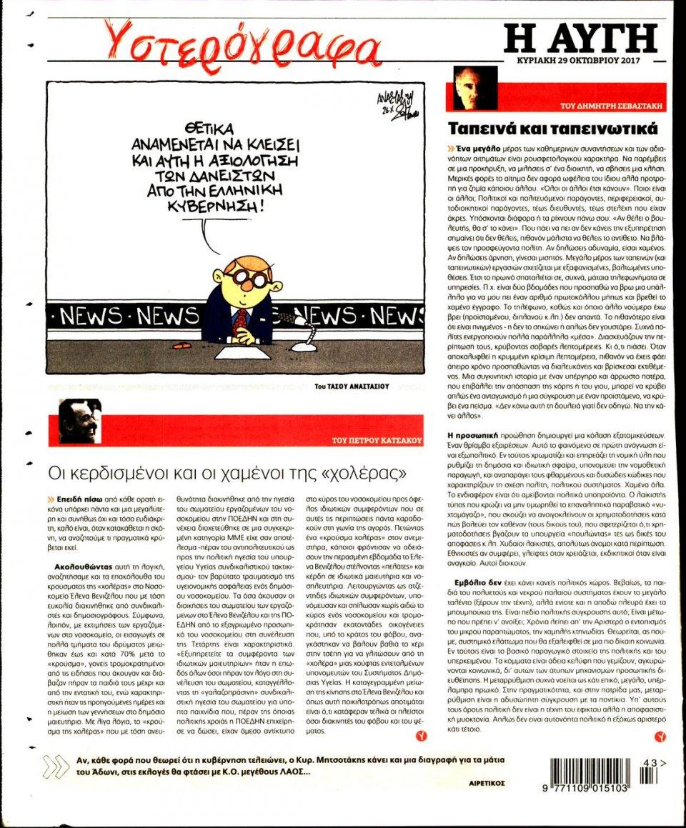 Οπισθόφυλλο Εφημερίδας - ΑΥΓΗ ΤΗΣ ΚΥΡΙΑΚΗΣ - 2017-10-28
