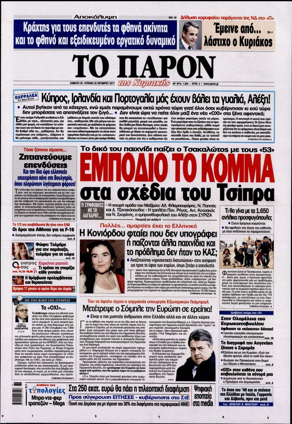 Πρωτοσέλιδο Εφημερίδας - ΤΟ ΠΑΡΟΝ - 2017-10-28