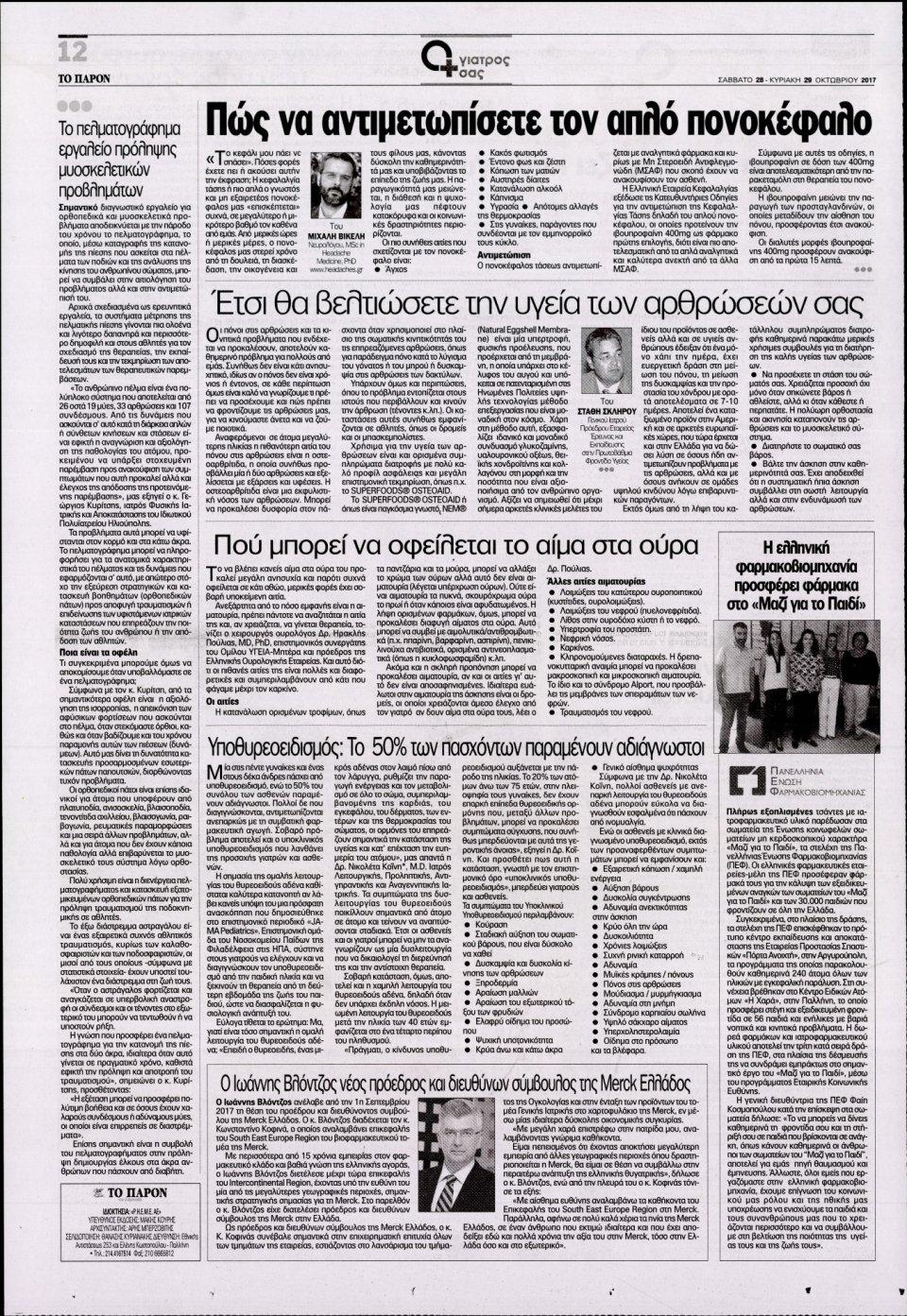 Οπισθόφυλλο Εφημερίδας - ΤΟ ΠΑΡΟΝ - 2017-10-28