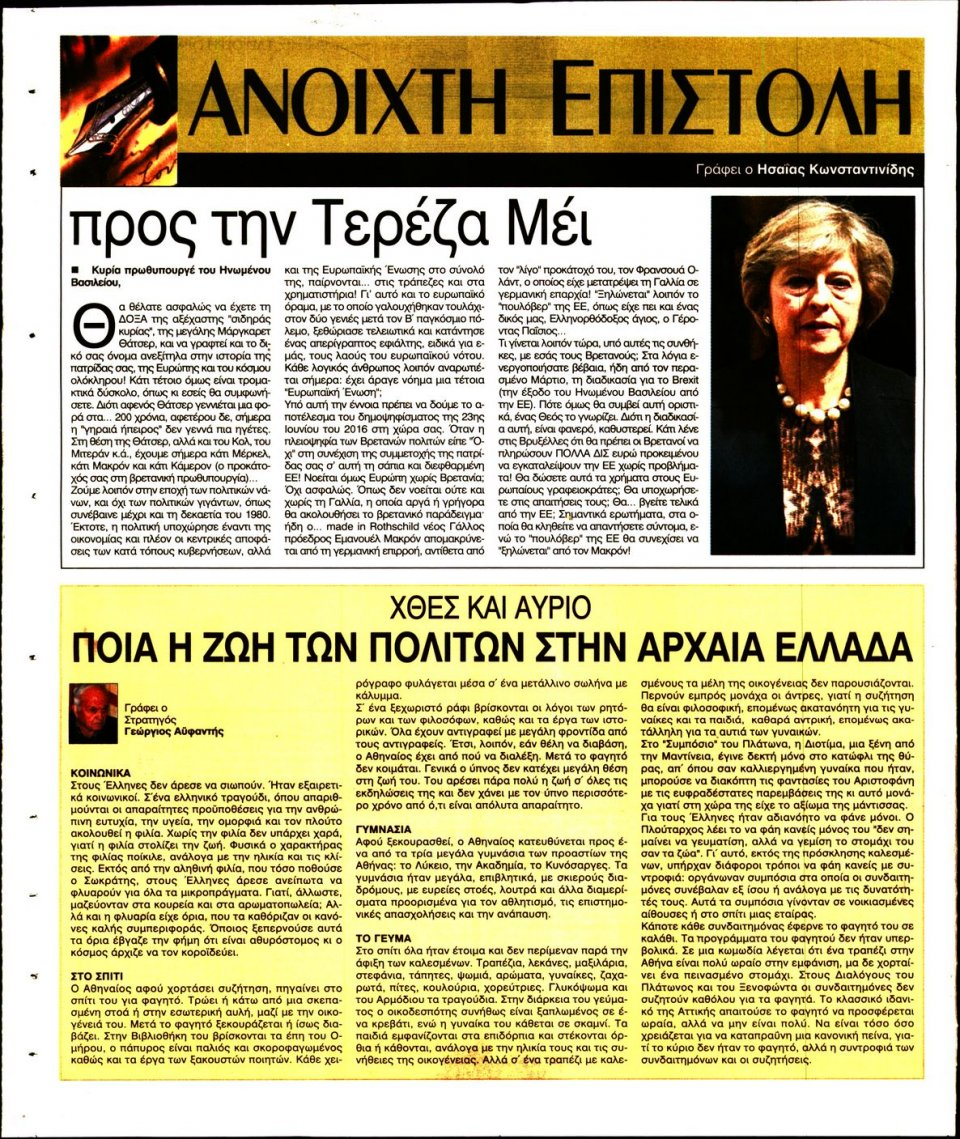 Οπισθόφυλλο Εφημερίδας - ΕΛΕΥΘΕΡΗ ΩΡΑ ΚΥΡΙΑΚΗΣ - 2017-10-28