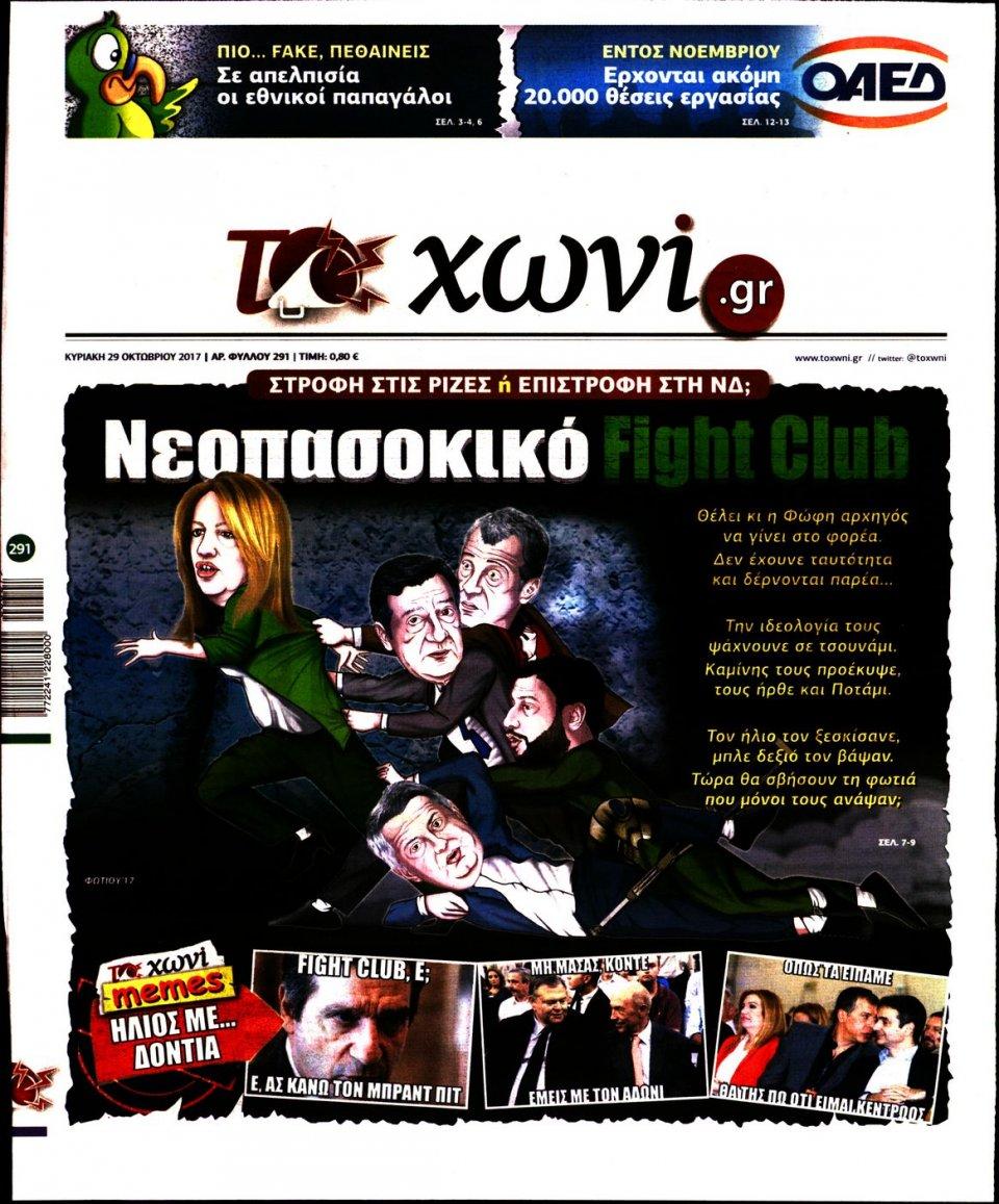 Πρωτοσέλιδο Εφημερίδας - ΤΟ ΧΩΝΙ - 2017-10-29