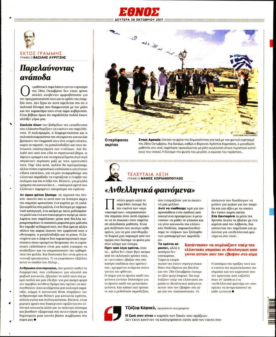 Οπισθόφυλλο Εφημερίδας - ΕΘΝΟΣ - 2017-10-30