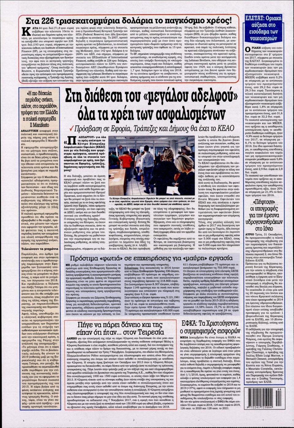 Οπισθόφυλλο Εφημερίδας - KONTRA NEWS - 2017-10-30