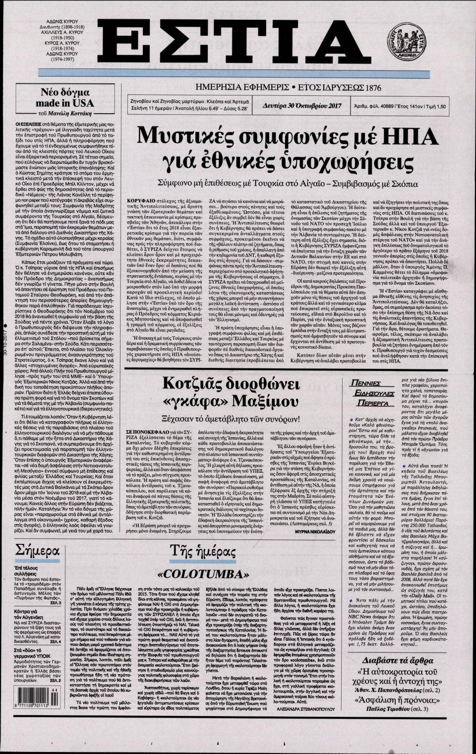 Πρωτοσέλιδο Εφημερίδας - ΕΣΤΙΑ - 2017-10-30