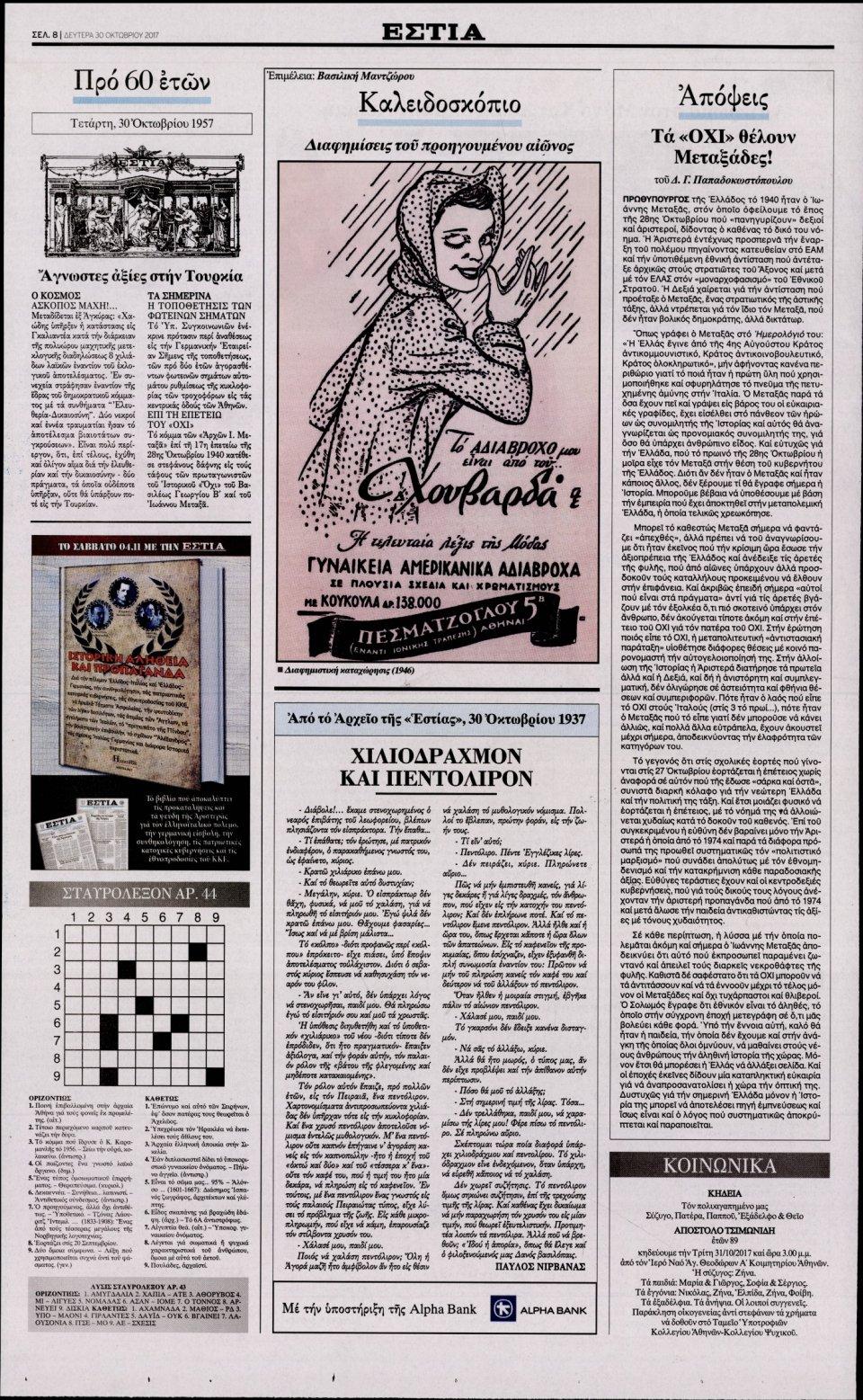 Οπισθόφυλλο Εφημερίδας - ΕΣΤΙΑ - 2017-10-30
