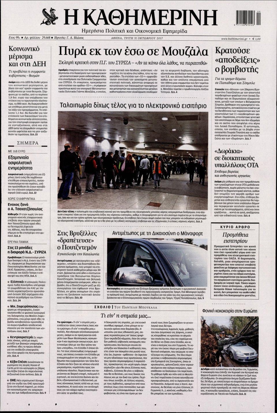 Πρωτοσέλιδο Εφημερίδας - ΚΑΘΗΜΕΡΙΝΗ - 2017-10-31