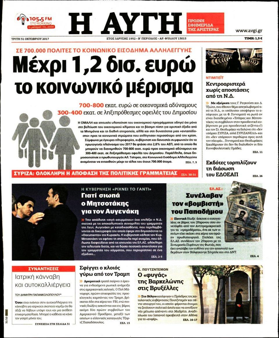 Πρωτοσέλιδο Εφημερίδας - ΑΥΓΗ - 2017-10-31