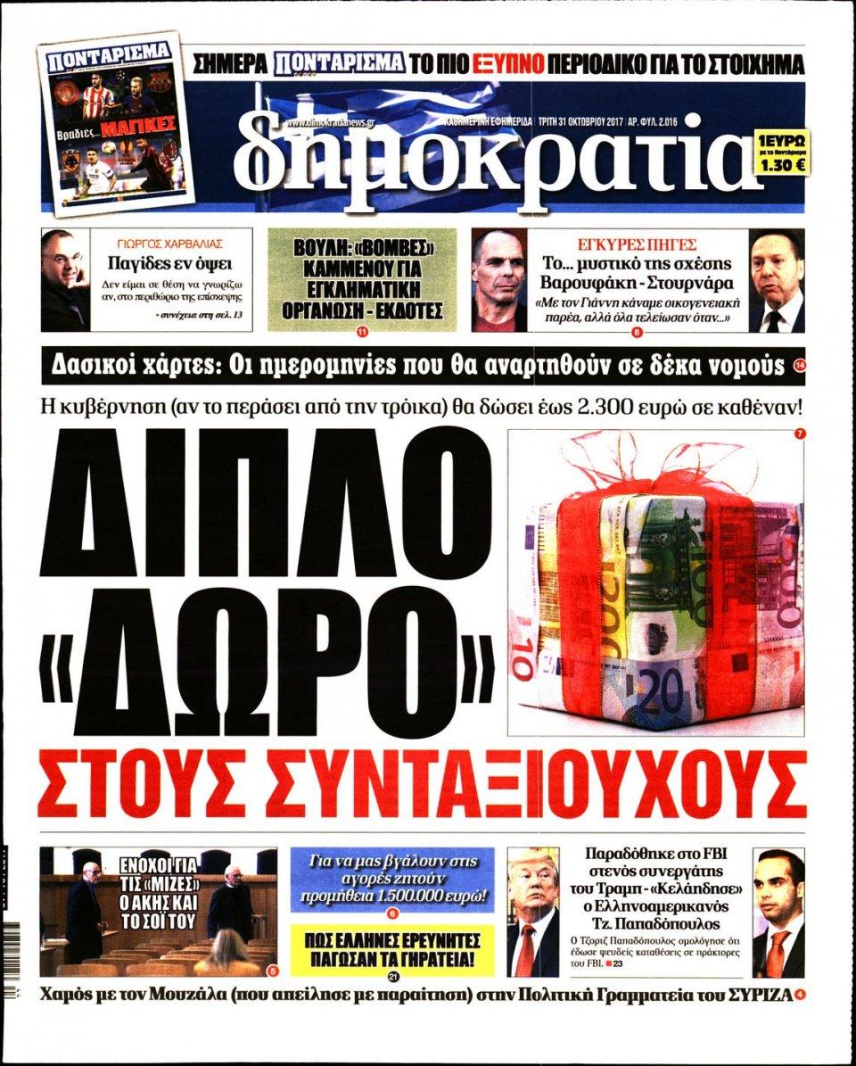 Πρωτοσέλιδο Εφημερίδας - ΔΗΜΟΚΡΑΤΙΑ - 2017-10-31