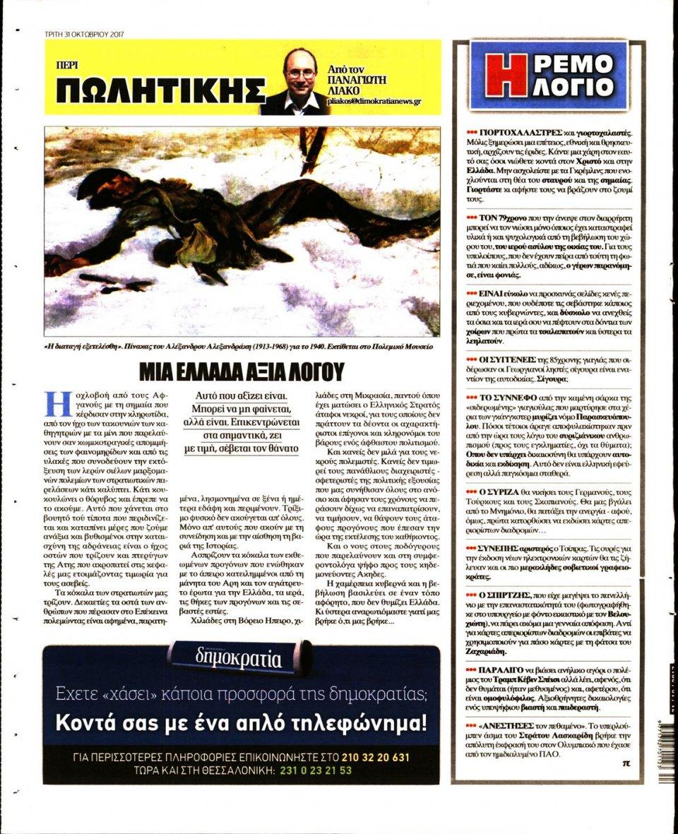 Οπισθόφυλλο Εφημερίδας - ΔΗΜΟΚΡΑΤΙΑ - 2017-10-31