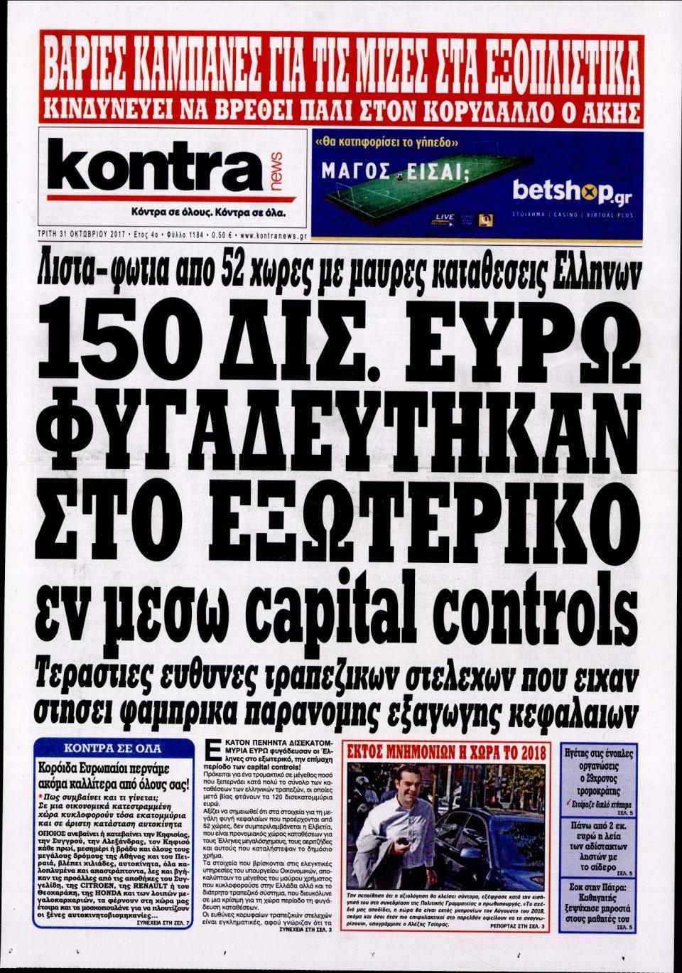 Πρωτοσέλιδο Εφημερίδας - KONTRA NEWS - 2017-10-31