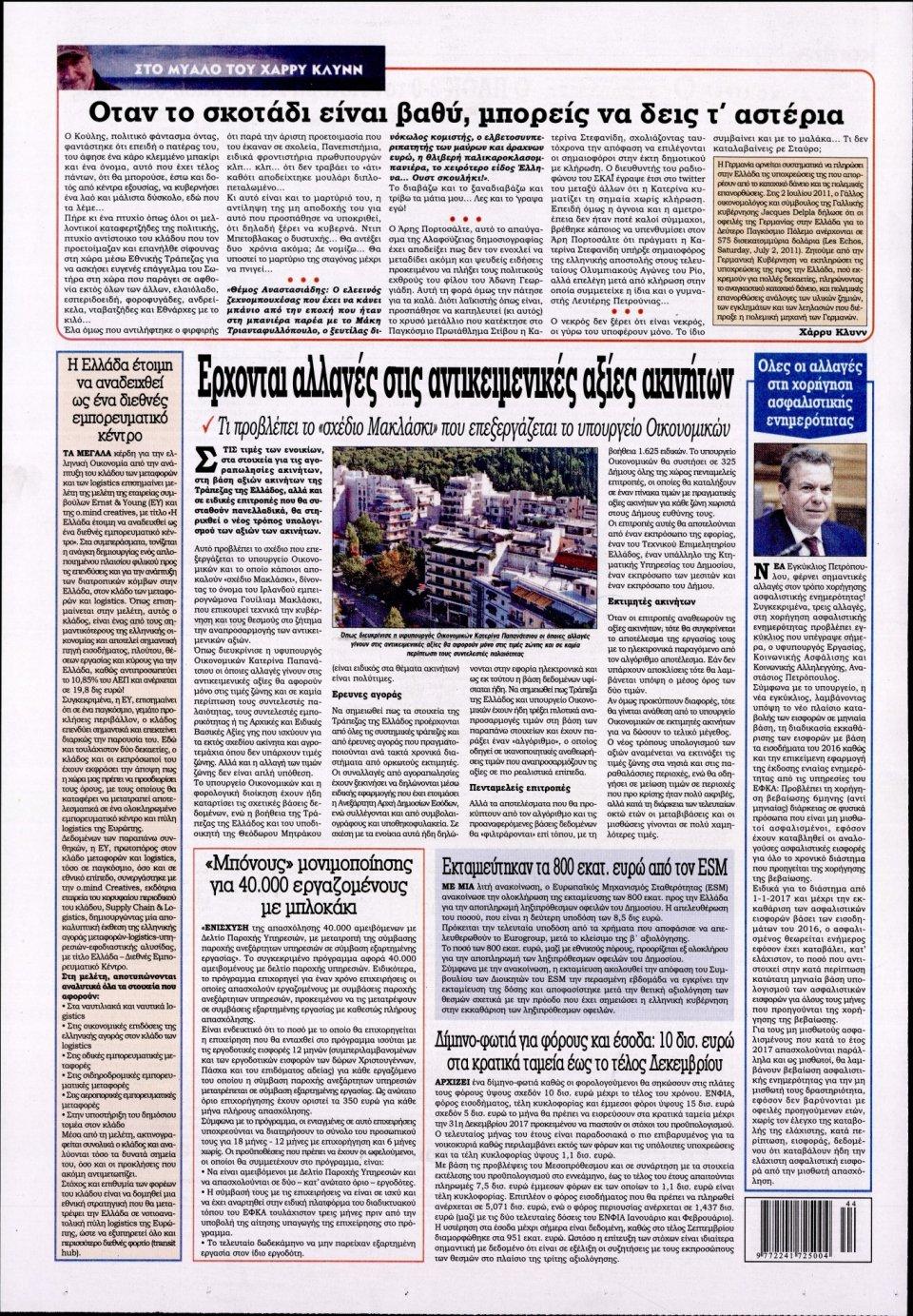 Οπισθόφυλλο Εφημερίδας - KONTRA NEWS - 2017-10-31