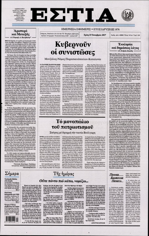 Πρωτοσέλιδο Εφημερίδας - ΕΣΤΙΑ - 2017-10-31
