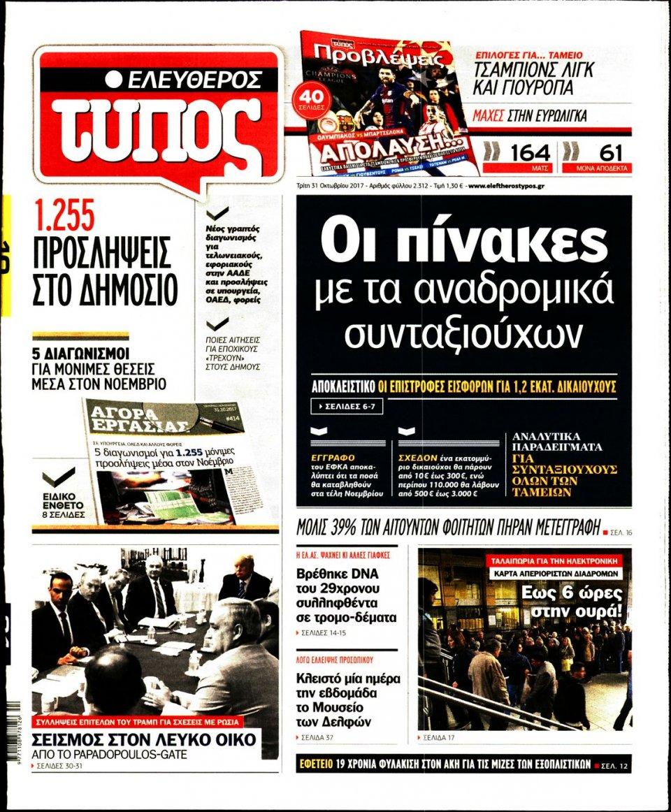 Πρωτοσέλιδο Εφημερίδας - ΕΛΕΥΘΕΡΟΣ ΤΥΠΟΣ - 2017-10-31