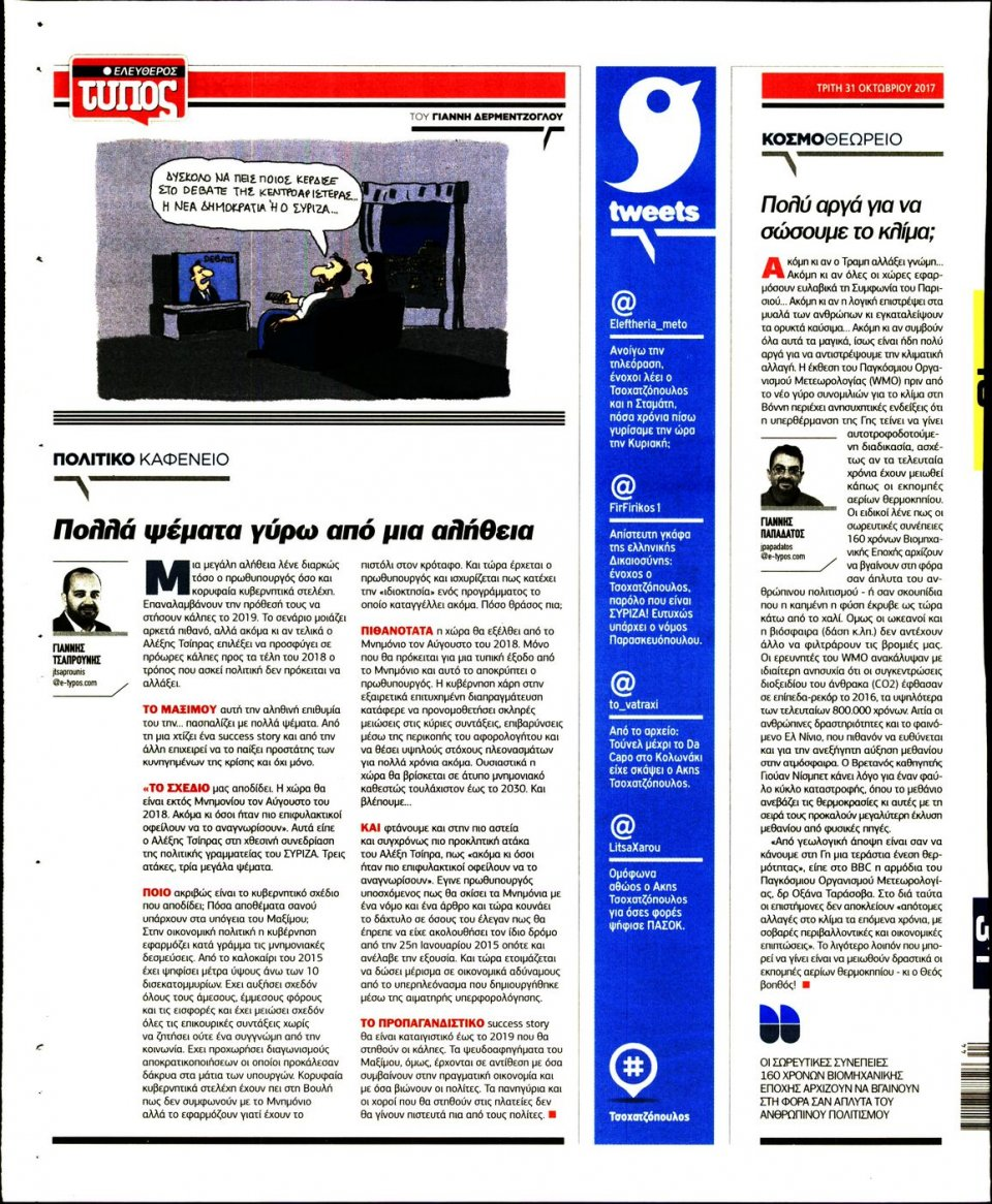 Οπισθόφυλλο Εφημερίδας - ΕΛΕΥΘΕΡΟΣ ΤΥΠΟΣ - 2017-10-31