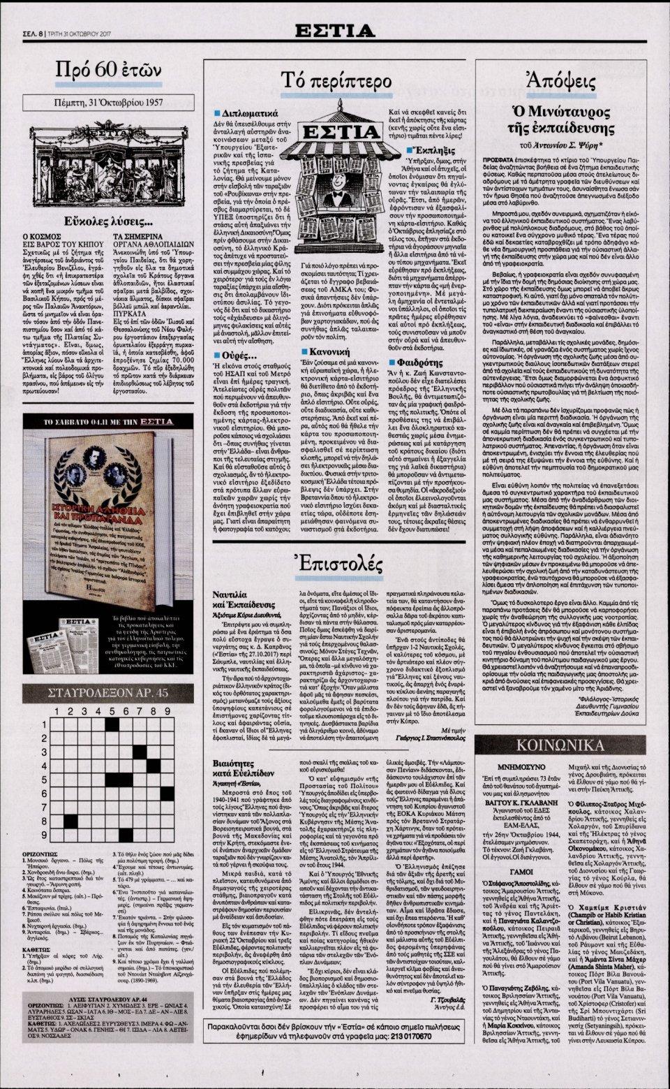 Οπισθόφυλλο Εφημερίδας - ΕΣΤΙΑ - 2017-10-31