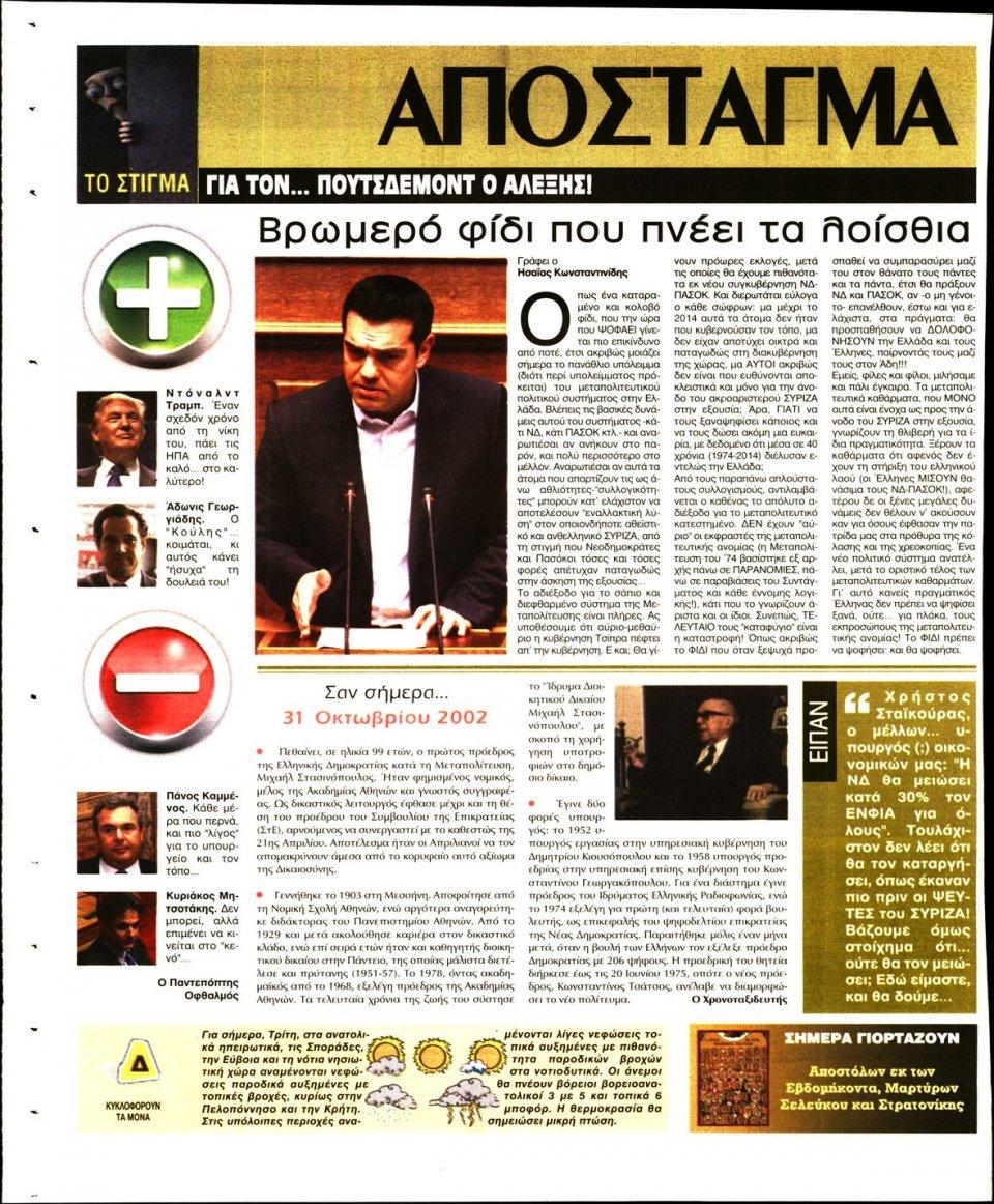 Οπισθόφυλλο Εφημερίδας - ΕΛΕΥΘΕΡΗ ΩΡΑ - 2017-10-31