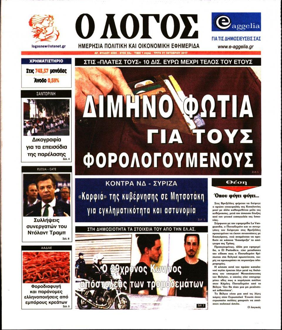 Πρωτοσέλιδο Εφημερίδας - Ο ΛΟΓΟΣ - 2017-10-31