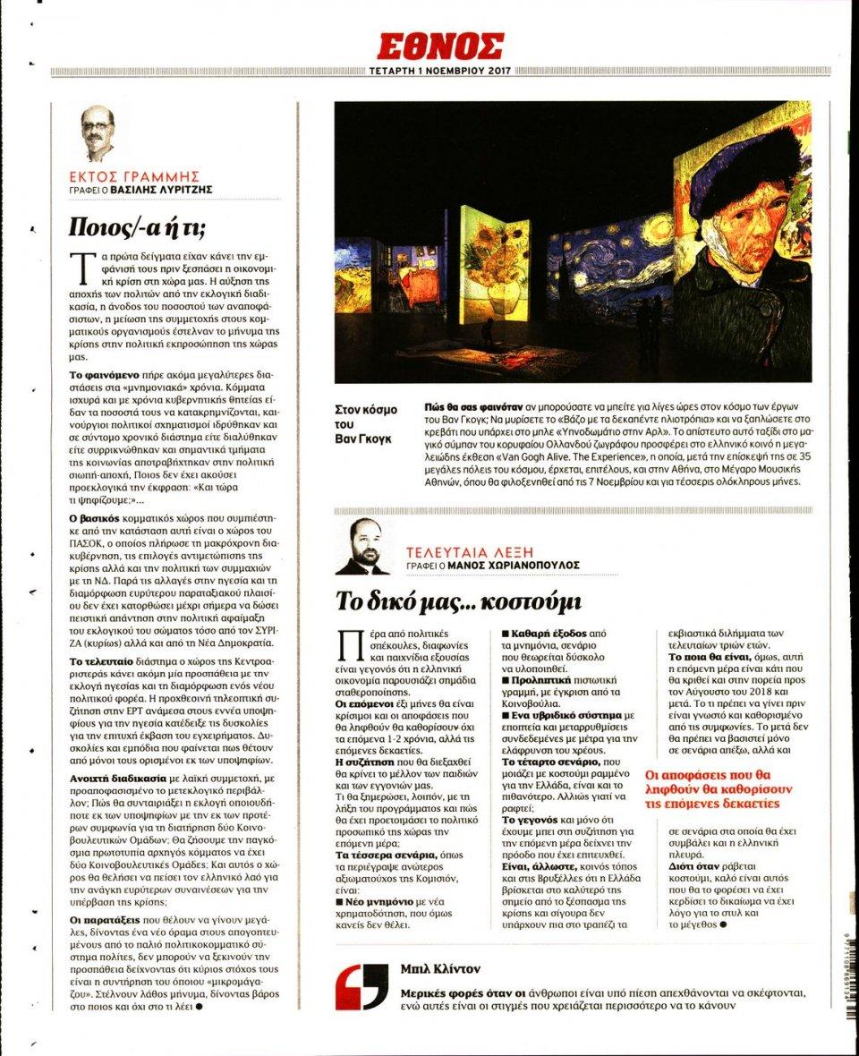 Οπισθόφυλλο Εφημερίδας - ΕΘΝΟΣ - 2017-11-01