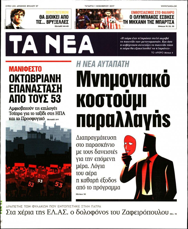 Πρωτοσέλιδο Εφημερίδας - ΤΑ ΝΕΑ - 2017-11-01