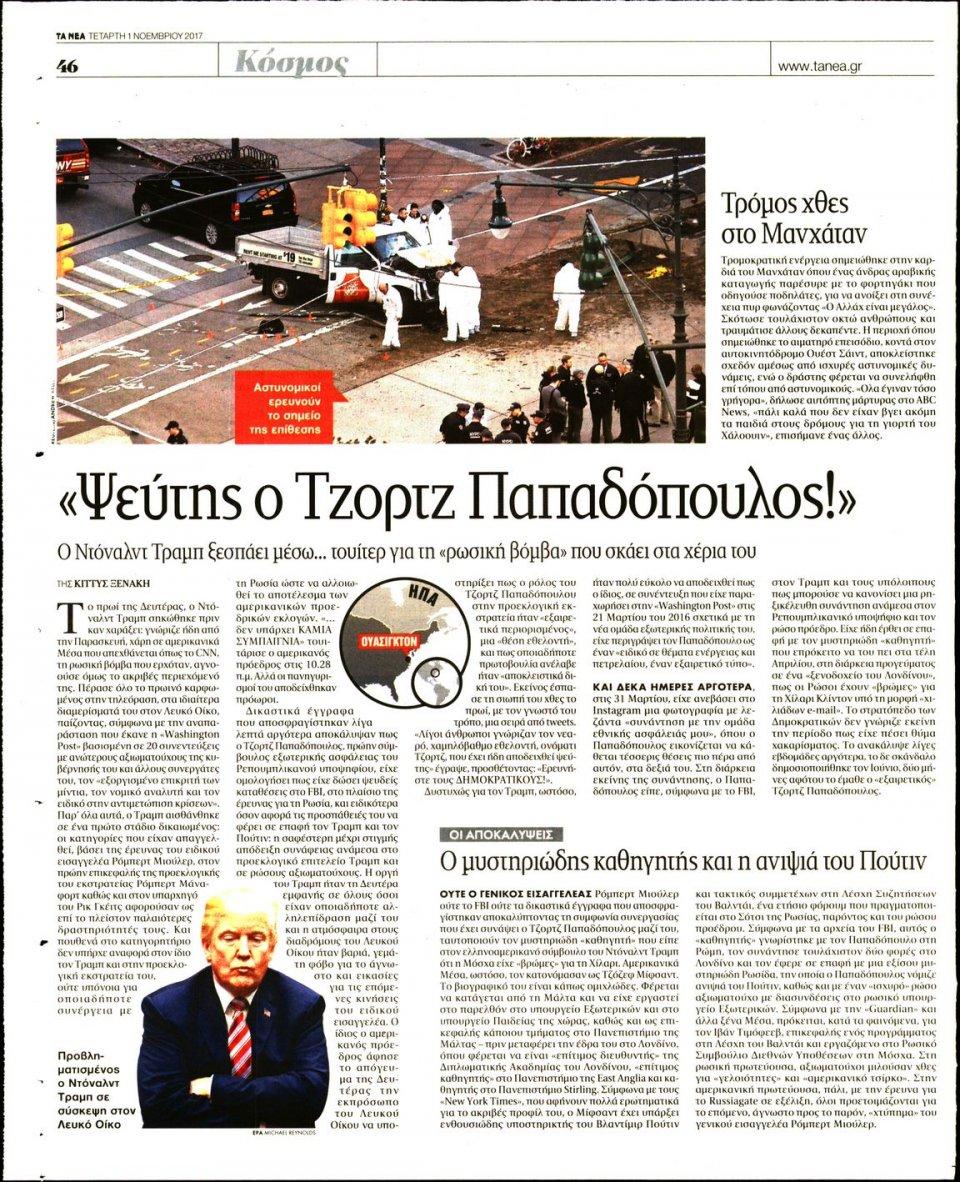 Οπισθόφυλλο Εφημερίδας - ΤΑ ΝΕΑ - 2017-11-01