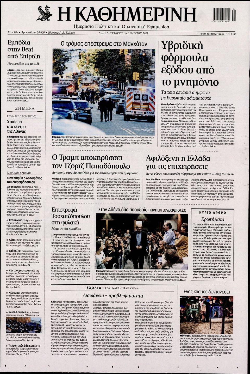 Πρωτοσέλιδο Εφημερίδας - ΚΑΘΗΜΕΡΙΝΗ - 2017-11-01
