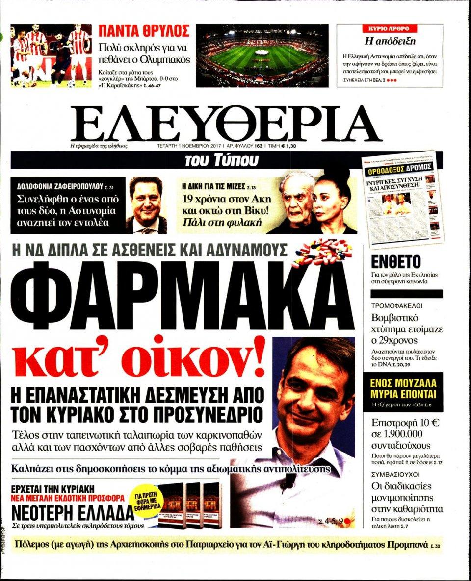 Πρωτοσέλιδο Εφημερίδας - ΕΛΕΥΘΕΡΙΑ ΤΟΥ ΤΥΠΟΥ - 2017-11-01
