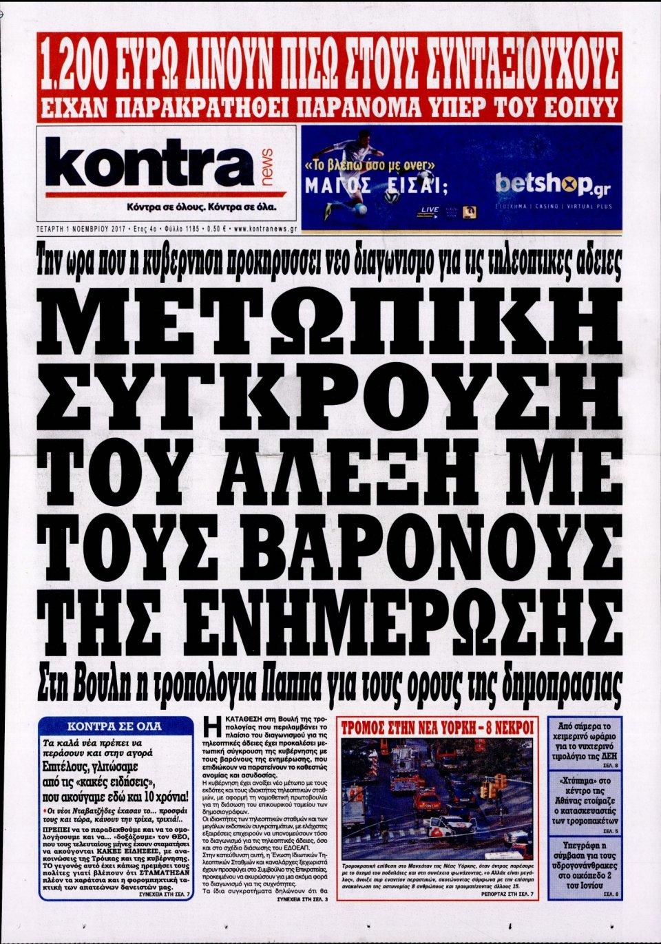 Πρωτοσέλιδο Εφημερίδας - KONTRA NEWS - 2017-11-01