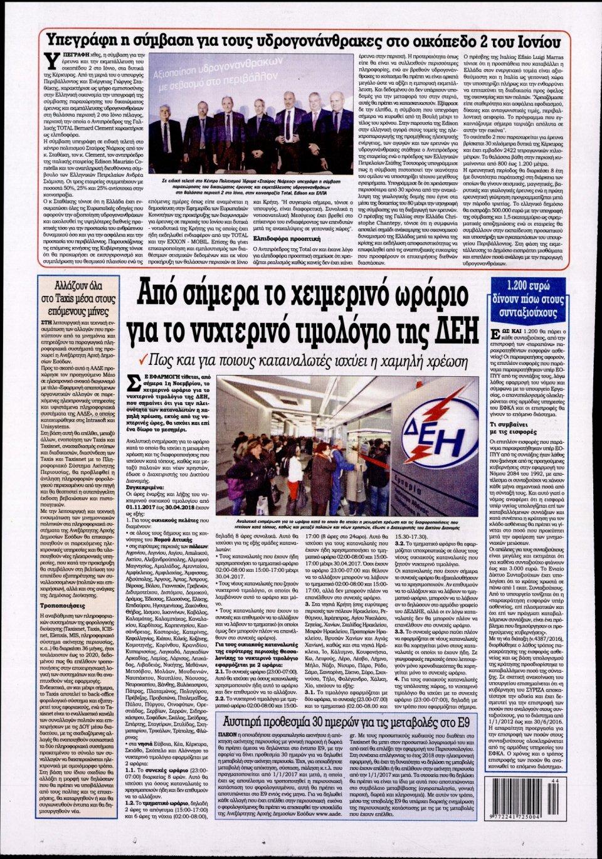 Οπισθόφυλλο Εφημερίδας - KONTRA NEWS - 2017-11-01
