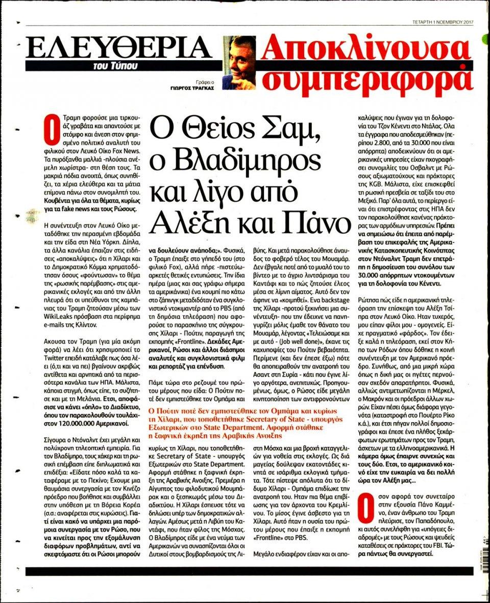 Οπισθόφυλλο Εφημερίδας - ΕΛΕΥΘΕΡΙΑ ΤΟΥ ΤΥΠΟΥ - 2017-11-01