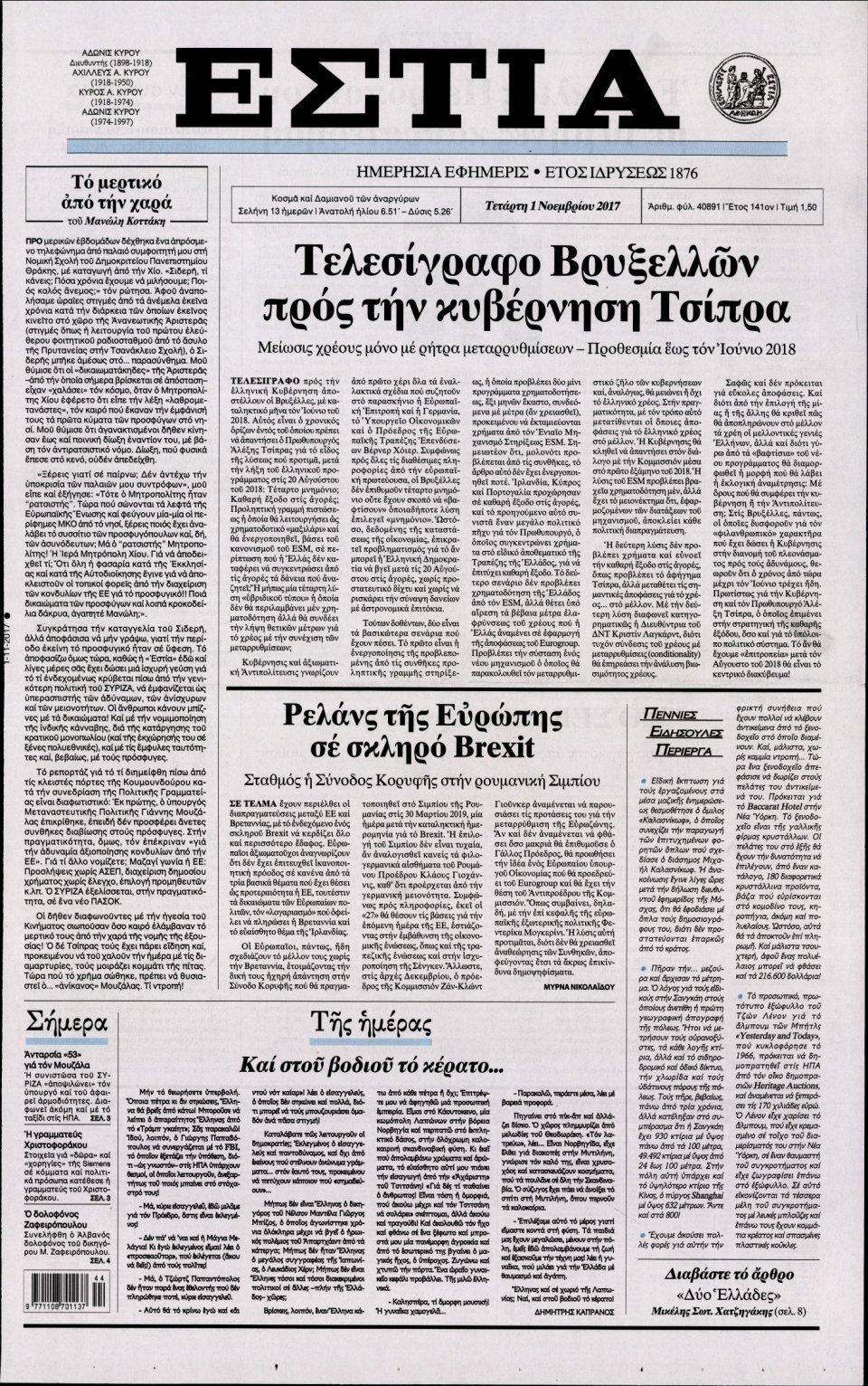 Πρωτοσέλιδο Εφημερίδας - ΕΣΤΙΑ - 2017-11-01