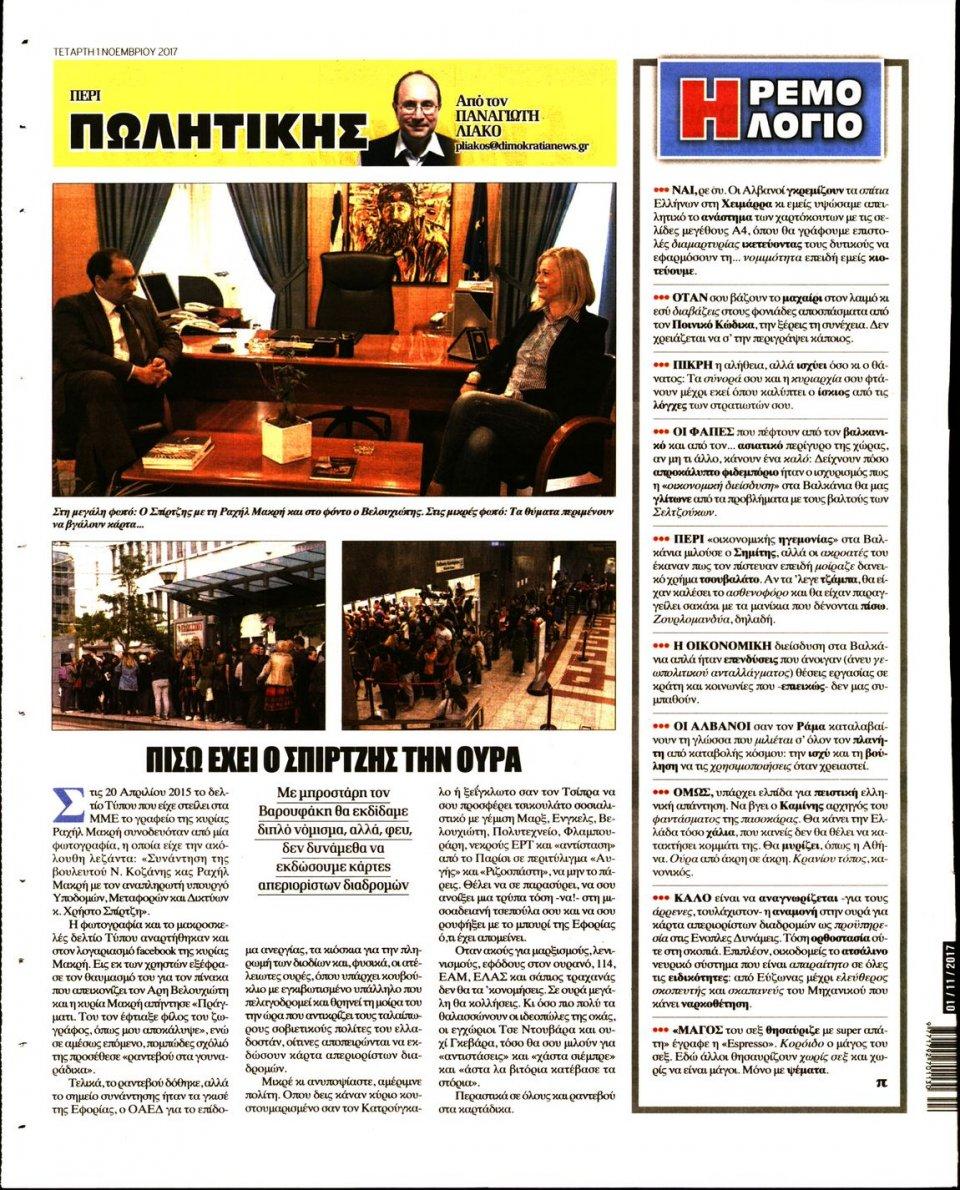 Οπισθόφυλλο Εφημερίδας - ΔΗΜΟΚΡΑΤΙΑ - 2017-11-01