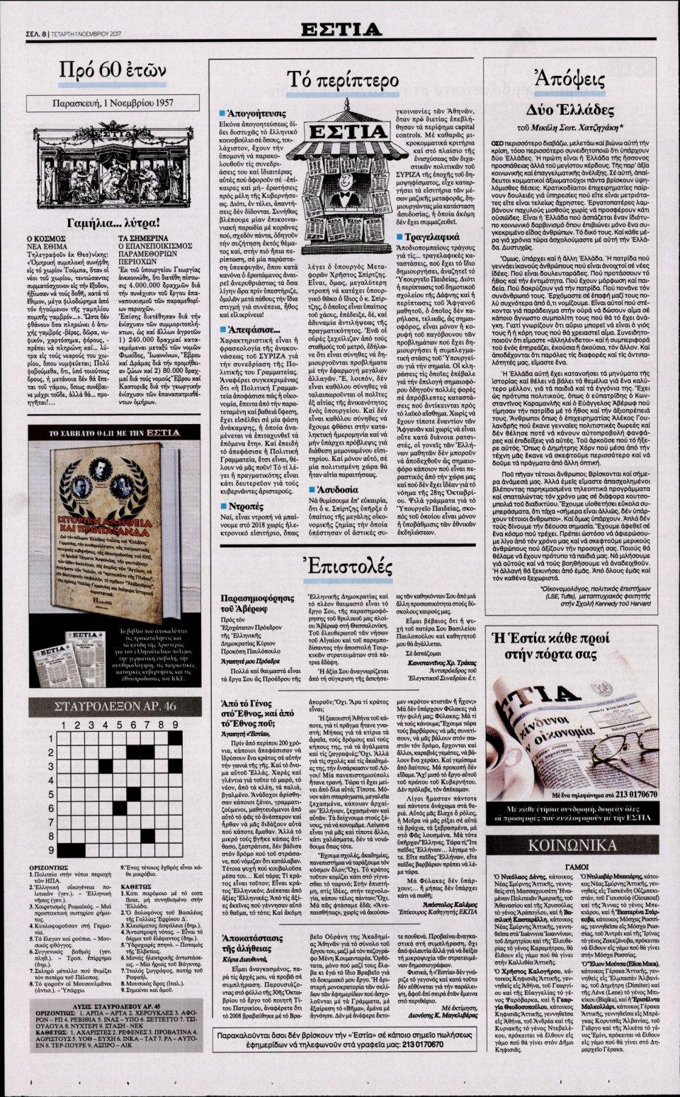 Οπισθόφυλλο Εφημερίδας - ΕΣΤΙΑ - 2017-11-01