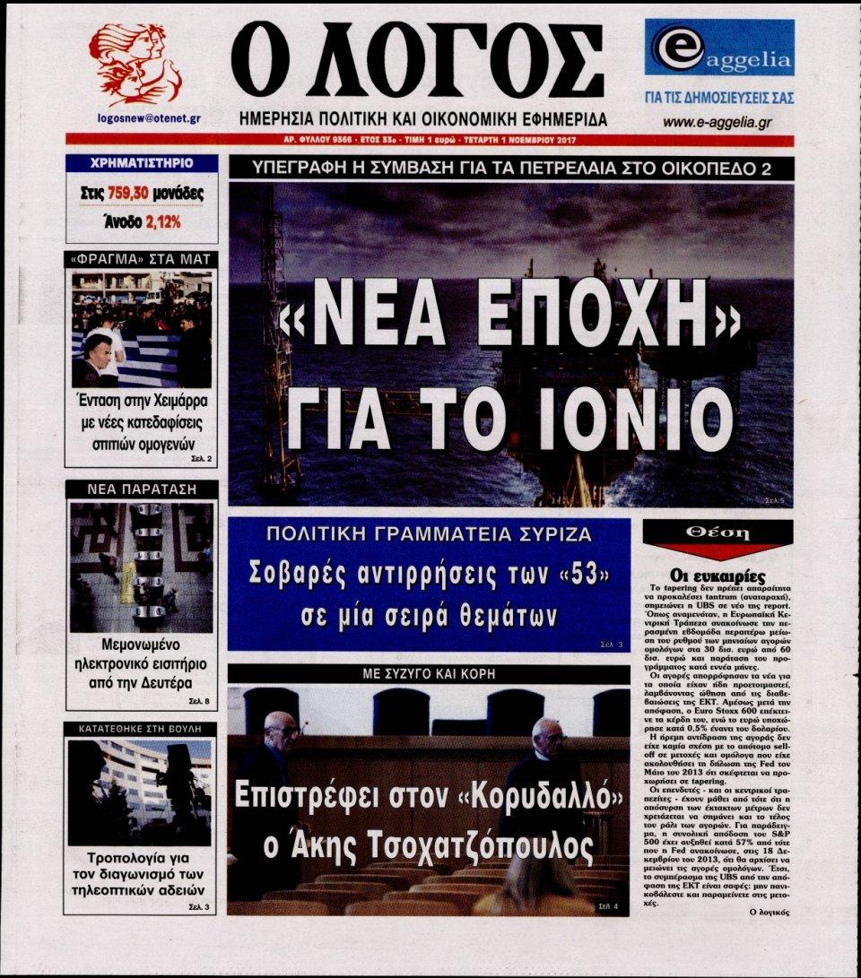 Πρωτοσέλιδο Εφημερίδας - Ο ΛΟΓΟΣ - 2017-11-01