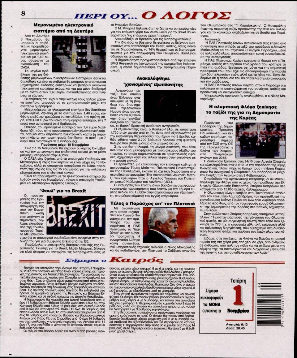 Οπισθόφυλλο Εφημερίδας - Ο ΛΟΓΟΣ - 2017-11-01