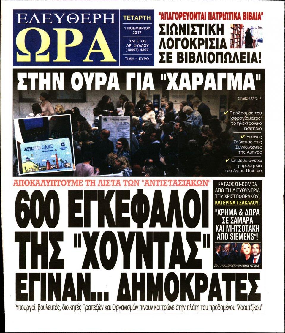 Πρωτοσέλιδο Εφημερίδας - ΕΛΕΥΘΕΡΗ ΩΡΑ - 2017-11-01
